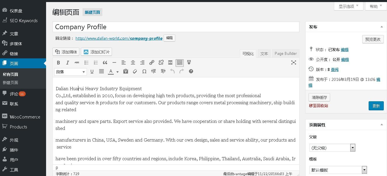 wordpress add company profile page