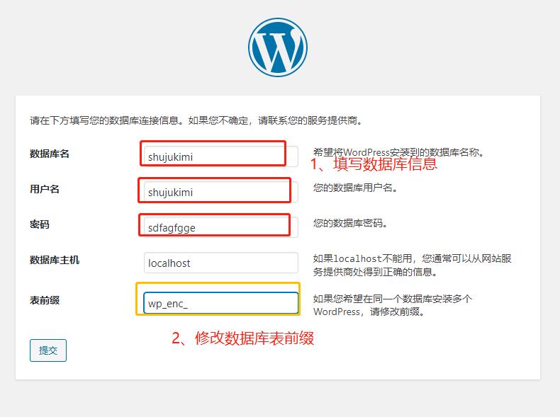wordpress安装数据库